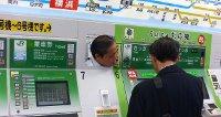 help_metro_japan